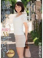 汐美さおり (しおみさおり / Shiomi Saori) AV女優 みんなのエロ画像 DMM...