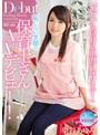 「エッチな自分に正直になります…」恥じらい笑顔の保育士さんAVデビュー! 染谷あゆみ