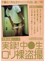 実録!中●生 ロリ裸盗撮 ダウンロード