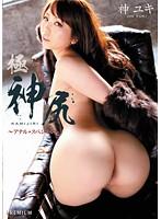 「極 神尻 〜アナル*スペシャル〜 神ユキ」のパッケージ画像
