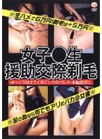 (pihv001)[PIHV-001] 女子●生 援●交際剃毛 ダウンロード