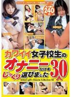 (pijl001)[PIJL-001] カワイイ女子校生のオナニーだけを30人じっくり選びました ダウンロード