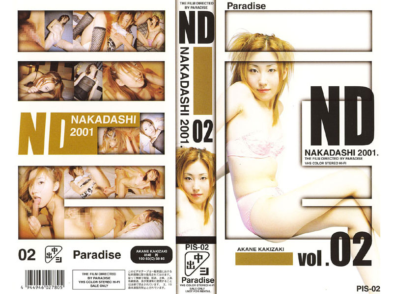 NAKADASHI 2001VOL.2 AKANE KAKIZAKI パッケージ