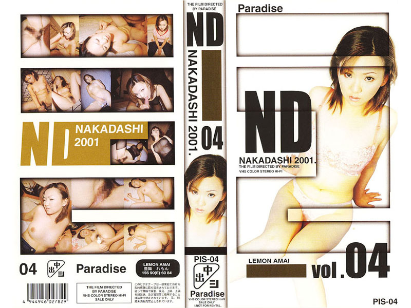NAKADASHI 2001VOL.4 LEMON AMAI
