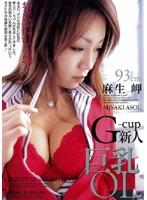 (pjd008)[PJD-008] G-cup新人巨乳OL 麻生岬 ダウンロード