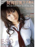 「発育巨乳女子校生 姫乃るり」のパッケージ画像