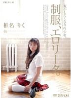(pjd016)[PJD-016] 制服、エロ●ータ。 椎名りく ダウンロード