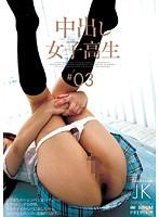 中出し女子校生 #03 ダウンロード