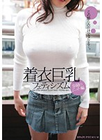 【半額対象】【独占】着衣巨乳フェティシズム 奈緒のニット編