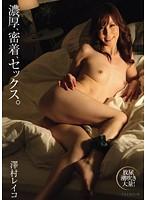 濃厚、密着、セックス。 澤村レイコ