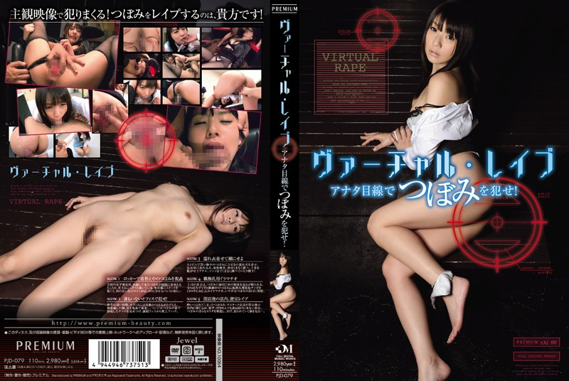 PJD-079 - The Okase The Bud In The Virtual Rape ANATA Looking!