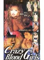 Crazy Blond GirlsVOL.1 悩殺!!金髪美女大集合 ダウンロード