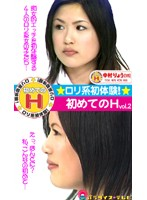 ロリ系初体験!初めてのH vol.2