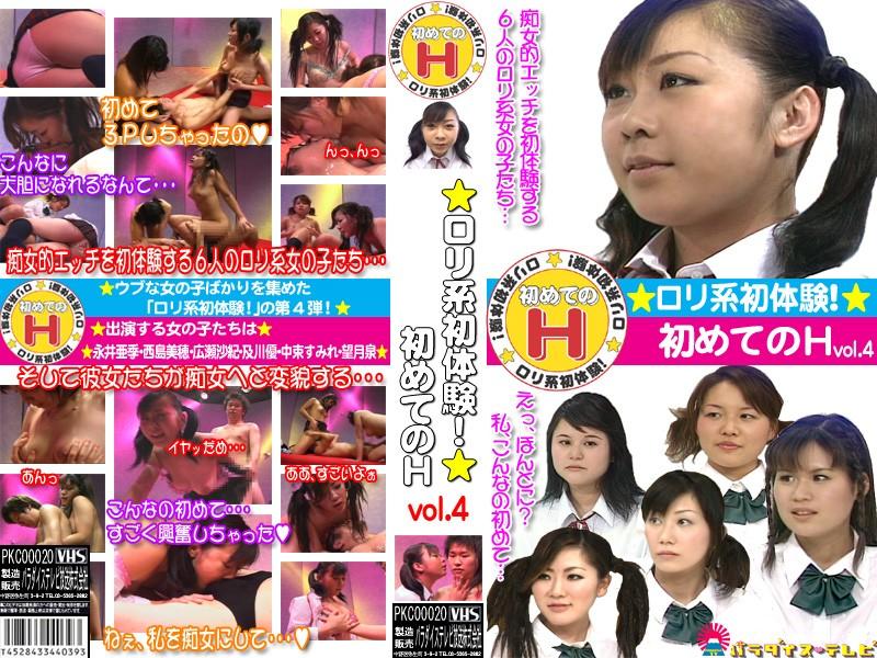 巨乳の女の子、永井亜季出演の口内射精無料美少女動画像。ロリ系初体験!