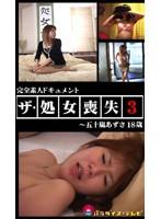 ザ.処女喪失〜五十嵐あずさ(18歳) ダウンロード