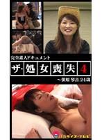 ザ.処女喪失〜蛍原琴音(24歳) ダウンロード