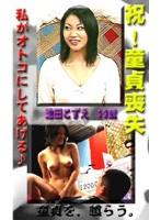 祝!童貞喪失vol.1 ダウンロード