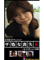 ザ・処女喪失〜ユイ(19歳) ダウンロード