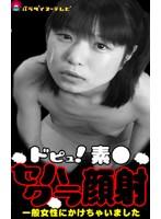 セクハラ顔射 vol.1 ダウンロード