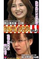 祝!童貞喪失vol.4 ダウンロード