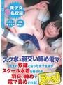 【スク水】先生の奴隷となった女子生徒がスクール水着を着せられ羽交い締めで電マ責めされる!