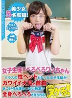 【女子生徒×ぺろぺろワンちゃん】クラスの性ペットとなった女子生徒がカワイイ犬耳と首輪をつけられ誰もいない教室で全身ぺろぺろさせられる! ダウンロード