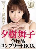 「夕樹舞子全作品コンプリートBOX」のパッケージ画像