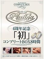 (plb00006)[PLB-006] Platina 4周年記念「初」コンプリートBOX 8時間 ダウンロード