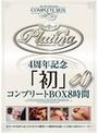 Platina 4周年記念「初」コンプリートBOX 8時間