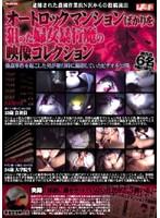 (plod101)[PLOD-101] オートロックマンションばかりを狙った婦女暴行魔の映像コレクション ダウンロード