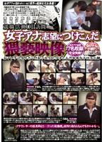 就職活動OB訪問 女子アナ志望につけこんだ猥褻映像