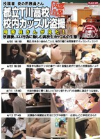(plod127)[PLOD-127] 都立T川●校 校内カップル盗撮 ダウンロード