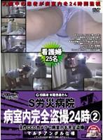 S労災病院 病室内完全盗撮24時 2 ダウンロード