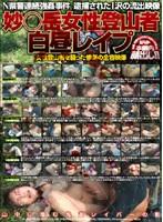 (plod157)[PLOD-157] 妙○岳女性登山者 白昼レイプ ダウンロード