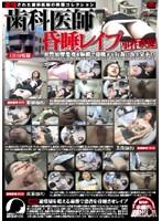 逮捕された歯科医師の映像コレクション歯科医師昏睡レイプ事件映像【plod-175】