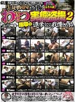 (plod196)[PLOD-196] 生徒指導室盗撮 わいせつ指導の実態盗撮 2 ダウンロード
