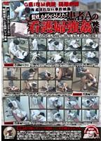 G県I市M病院隔離病棟報道されない事件映像監視カメラがとらえた!患者Aの看護婦強姦映像【plod-202】