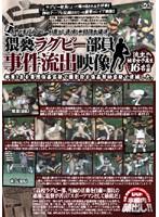 (plod210)[PLOD-210] 名門T○校ラグビー部員3人逮捕!無期限出場停止 猥褻ラグビー部員事件流出映像 ダウンロード
