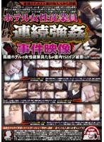 ホテル女性従業員連続強姦事件映像