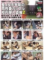 聖J女子学院の同性愛カップル校内潜入盗撮2 ダウンロード