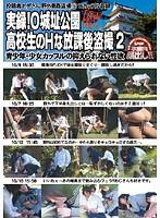 実録!O城址公園 ○校生のHな放課後盗撮 2