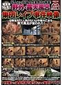 野外・露天風呂集団レイプ事件映像