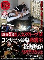警備員Kからの投稿 熱狂会場!! 人気グループM コンサート会場救護室盗撮映像