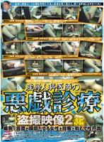 (plod271)[PLOD-271] 有名人御用達S病院産婦人科医師Uのコレクション 産婦人科医師の悪戯診療盗撮映像 2 ダウンロード
