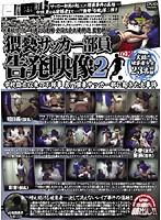 猥褻サッカー部員告発映像 2