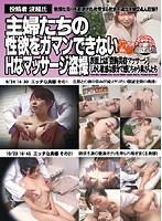 (plod282)[PLOD-282] 投稿者波越氏 主婦たちの性欲をガマンできないHなマッサージ盗撮 ダウンロード