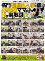 名門○稚園入学に纏わるお受験ママのHな裏取引6【plod-296】