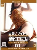 出会い系サイトで知り合った女の子のエロカッコいい着エロ(尻ふり乳ゆれ)01 ダウンロード