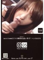 GACHI☆HAME《ガチハメ》@05顔見せ出会い系でゲットした女たち ダウンロード