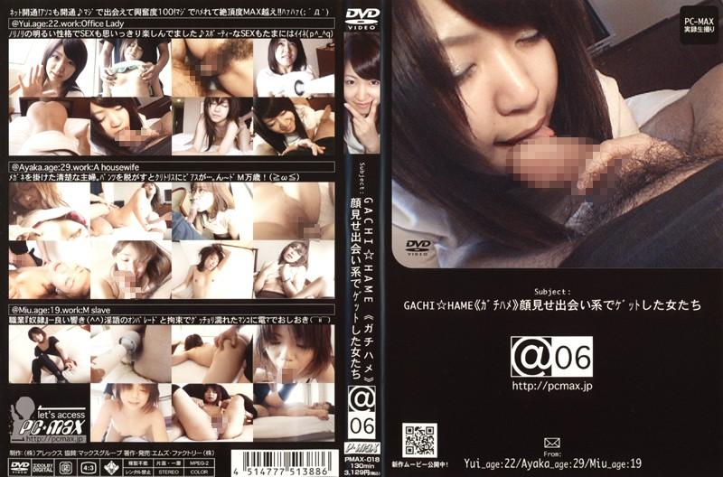 人妻のsex無料熟女動画像。GACHI☆HAME《ガチハメ》@06顔見せ出会い系でゲットした女たち
